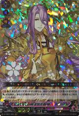 Hachisuka Kotetsu Kiwame D-TB01/009 RRR