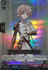 Monoyoshi Sadamune D-TB01/016 RR