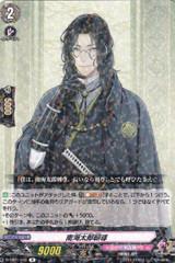 Nankaitarou Chouson D-TB01/041 R