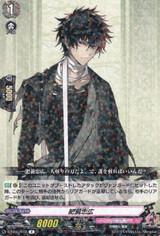 Hizen Tadahiro D-TB01/042 R
