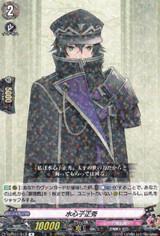 Suishinshi Masahide D-TB01/043 R