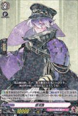 Minamoto Kiyomaro D-TB01/044 R