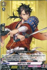 Mutsunokami Yoshiyuki Sentou D-TB01/068 C