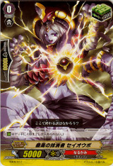 Demonic Dragon Eradicator, Seiobo TD09/017 C