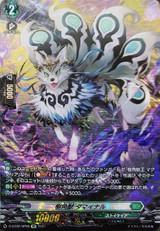 Sylvan Horned Beast, Damainaru D-BT02/SP09 SP