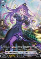 Aurora Battle Princess, Derii Violet D-BT02/SP17 SP