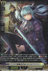 Darkness Maiden, Macha D-BT02/SP36 SP