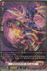 Dragon Knight, Nehalem D-BT02/H02 H