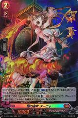 Blaze Maiden, Tanya D-BT02/H04 H