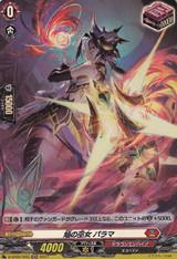 Blaze Maiden, Parama D-BT02/H05 H
