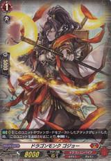 Dragon Monk, Gojo D-BT02/H08 H