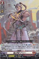 Blaze Fist Monk, Damari D-BT02/011 RR