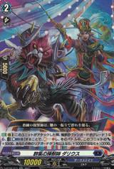 Legio Wild Master, Darius D-BT02/015 RR
