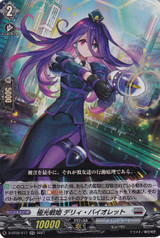 Aurora Battle Princess, Derii Violet D-BT02/017 RR