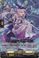 Diaglass Sorceress D-BT02/022 RR
