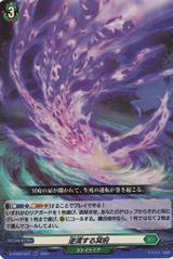 Regurgitation from the Underworld D-BT02/024 RR