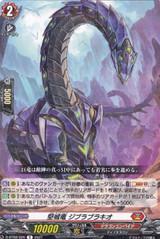 Strong Fortress Dragon, Jibrabrachio D-BT02/026 R