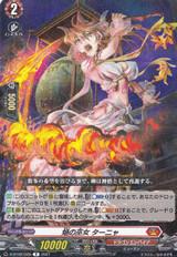 Blaze Maiden, Tanya D-BT02/029 R