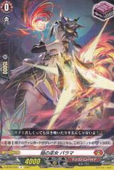 Blaze Maiden, Parama D-BT02/030 R