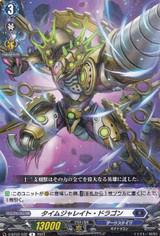 Time Jarate Dragon D-BT02/032 R