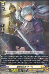 Darkness Maiden, Macha D-BT02/045 R