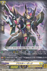 Blaster Dark D-BT02/046 R