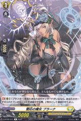 Witch of Entertainment, Brana D-BT02/047 R
