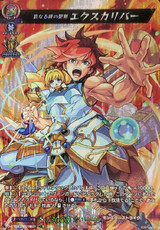 Holy Sword of True Bonds, Excalibur D-TTD02/MSR極01 MSR極
