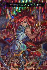 Holy Sword of True Bonds, Excalibur D-TTD02/MSR01 MSR