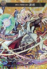 Shining Purity Maiden, Pearl D-TTD02/MSR08 MSR