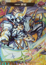 Divine Arsenalfs Shining Armor, Kamui D-TTD02/MSR11 MSR