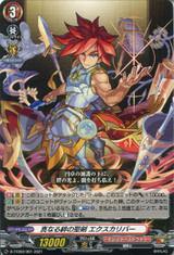 Holy Sword of True Bonds, Excalibur D-TTD02/001 TD