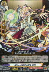 Shining Purity Maiden, Pearl D-TTD02/008 TD