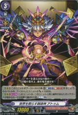 Genesis Deity of the Illuminating World, Atum D-TTD02/009 TD