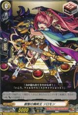 Magician King of Wisdom, Solomon D-TTD02/010 TD