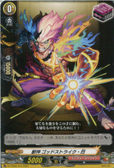 Beast Deity, Godstriker Extreme D-TTD02/012 TD