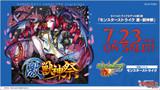 Monster Strike Extreme Beast Deity Festival Trial Deck