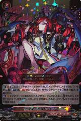 Demon of Causality, Laplace D-TTD03/001 RRR