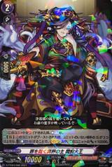 Judgement Lord of the Underworld, Enma Daiou D-TTD03/002 R