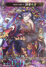Judgement Lord of the Underworld, Enma Daiou D-TTD03/MSR02 MSR