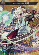 Shining Purity Maiden, Pearl D-TTD03/MSR07 MSR