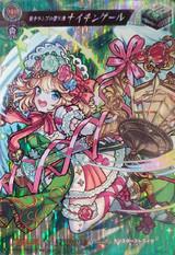 Holy Angel of the Dazzling Lamp, Nightingale D-TTD03/MSR13 MSR