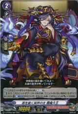 Judgement Lord of the Underworld, Enma Daiou D-TTD03/002 TD