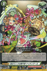 Holy Angel of the Dazzling Lamp, Nightingale D-TTD03/013 TD