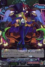 Arsene: Phantom Mode D-TTB02/010 RRR