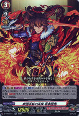 Legend of the Saving Innovation, Sakamoto Ryoma D-TTB02/011 RR