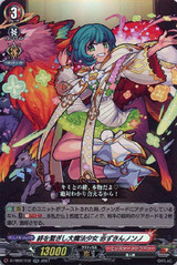 Great Connector Magical Girl of Bonds, Red-Hood Nonno D-TTB02/012 RR