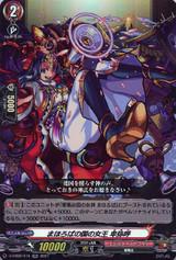 Queen of the Mahoroba Land, Himiko D-TTB02/014 RR