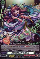 Goddess of the Yamatai Land, Mahoroba D-TTB02/018 RR