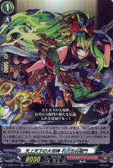 Heavenly Great Thief, Ishikawa Goemon D-TTB02/019 RR